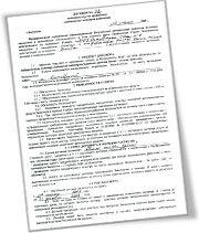 Договор на медосмотр персонала
