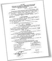 Договор на вывоз медецинских отходов