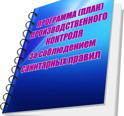 Разработка Плана производственного контроля