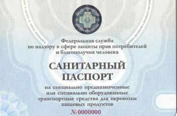 san_pasport