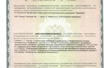 sesrtificat