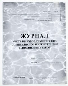 shurnal-vizovov