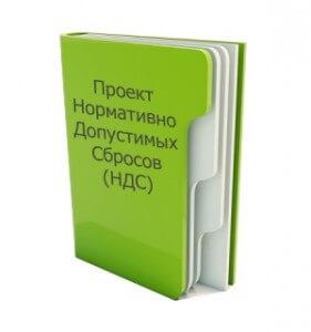 Proekt-NDS-281x300