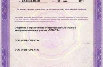 licenziya-na-proizvodstvo-medicinskoj-tekhniki