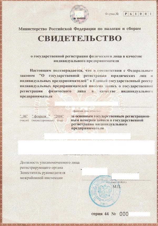 Подготовка документов для открытия ИП в Москве